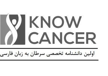 دانشنامه سرطان چیست؟