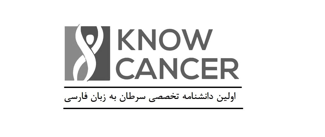 شعار دانشنامه تخصصی سرطان : دانش در برابر سرطان