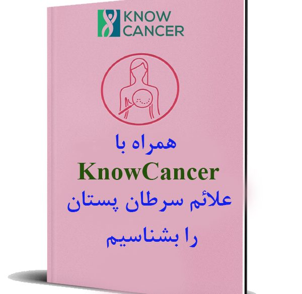 علائم سرطان پستان را بشناسیم