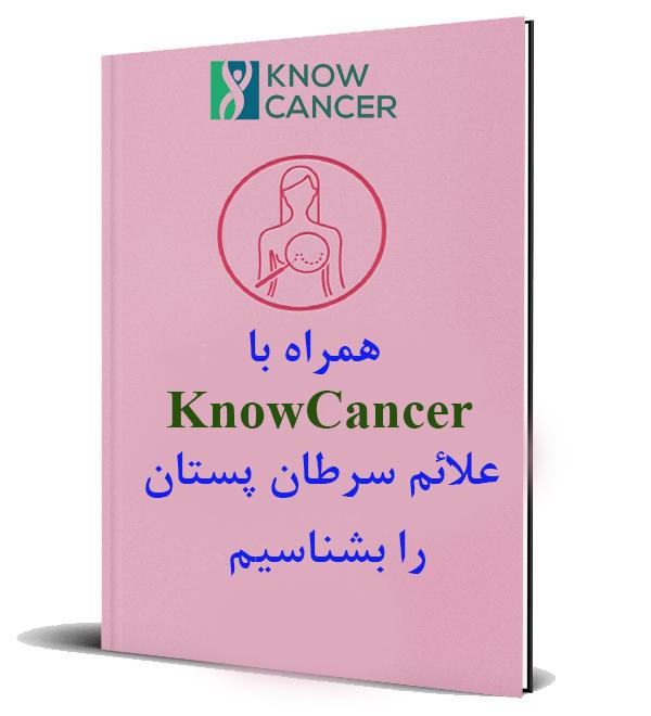 know-the-symptoms