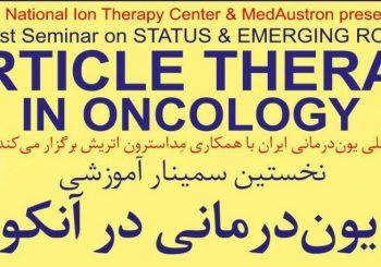 نخستین سمینار آموزشی نقش یون درمانی در آنکولوژی