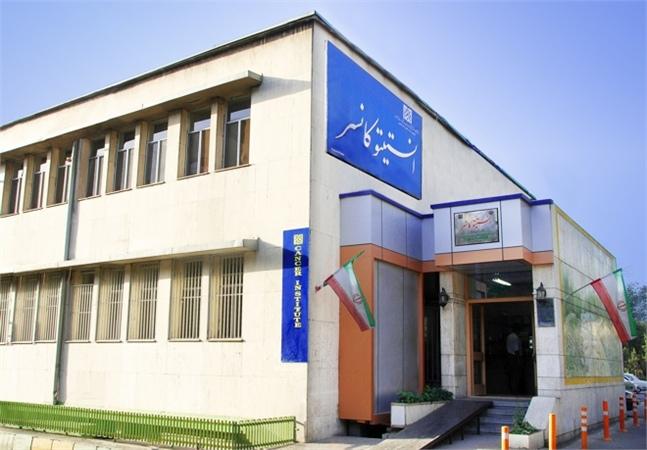 انستیتو کنسر (سرطان) بیمارستان امام خمینی (ره)، تهران، ایران