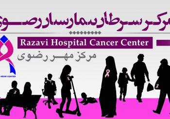 مرکز سرطان بیمارستان رضوی