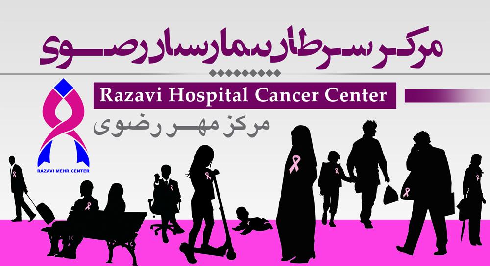 مرکز سرطان رضوی، بیمارستان رضوی، مشهد، ایران