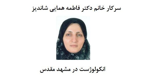 دکتر فاطمه همایی شانديز ، متخصص رادیوتراپی و انکولوژی در مشهد