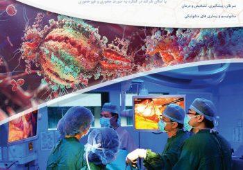 دومین کنگره بین المللی زیست پزشکی تهران