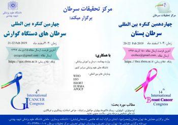 چهاردهمین کنگره بین المللی سرطان پستان، تهران