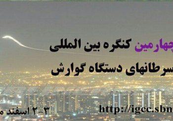 چهارمین کنگره بین المللی سرطان های دستگاه گوارش تهران