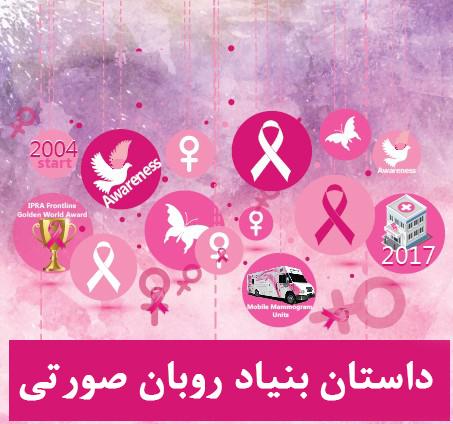 داستان جذاب بنیاد روبان صورتی؛ داستان تلاش یک ملت در مبارزه با سرطان پستان
