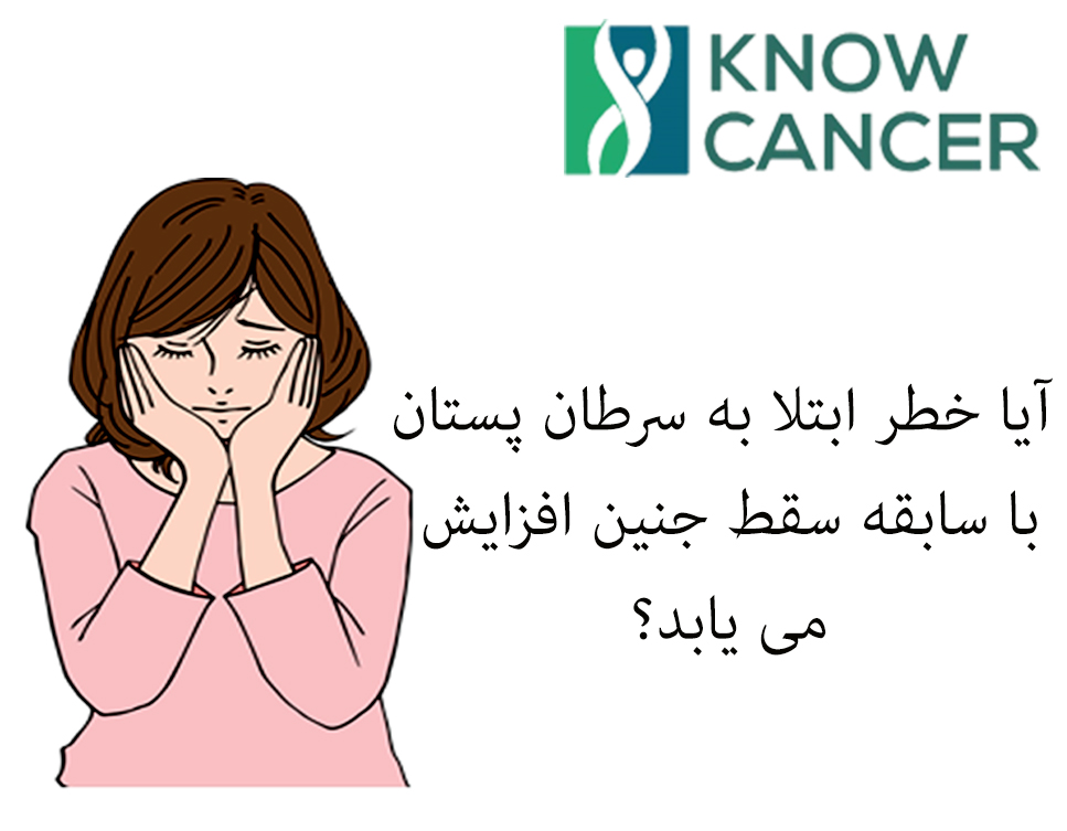 breast cancer and pregnancy