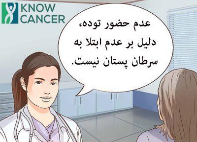 رابطه سرطان پستان با عدم حضور توده