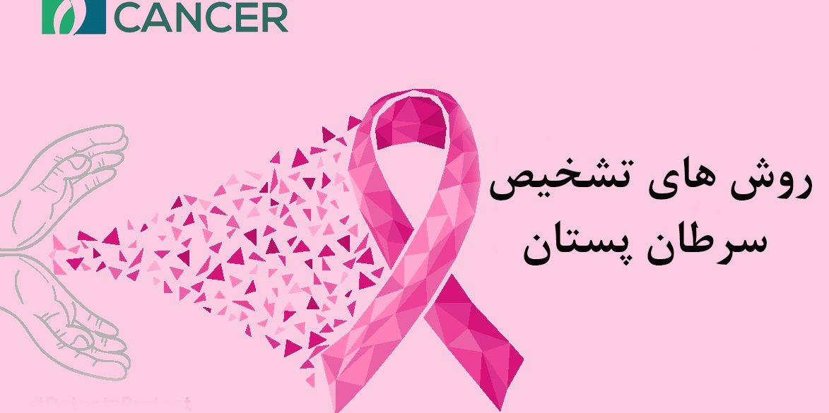 با روش های  تشخیص سرطان پستان آشنا شویم