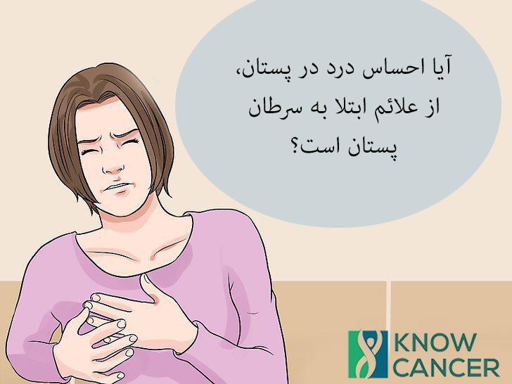 رابطه درد پستان و ابتلا به سرطان پستان