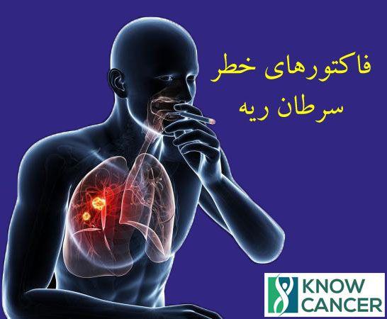 فاکتورهای خطر سرطان ریه