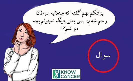 بارداری و سرطان رحم
